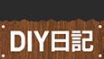 東京郊外DIY日記